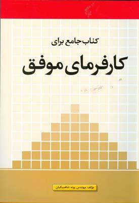 كتاب جامع براي كارفرماي موفق (شاهبيگيان) پارسه نو