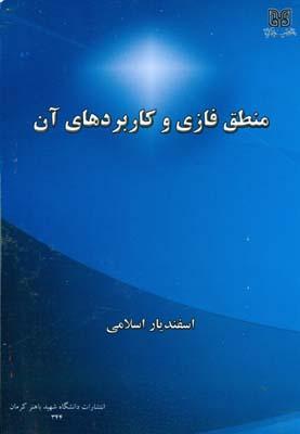 منطق فازي و كاربردهاي آن (اسلامي) باهنر