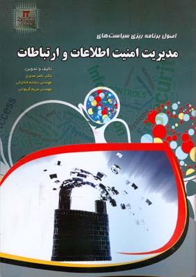 اصول برنامه ريزي سياست هاي مديريت امنيت اطلاعات و ارتباطات(مديري) مهرگان