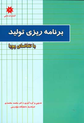 برنامه ريزي توليد با تقاضاي پويا (محمدي) حامي