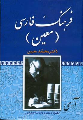 فرهنگ فارسي معين آ-ي (معين) فرهنگ نما-تك جلدي