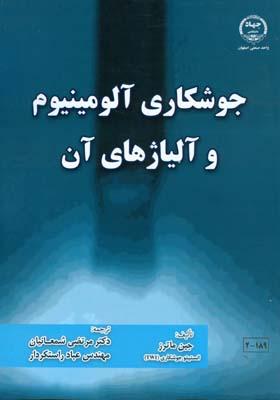 جوشكاري آلومينيوم و آلياژ هاي آن ماترز (شمعانيان) جهاد دانشگاهي