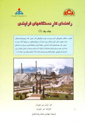 راهنماي كار دستگاههاي فرايندي جلد 1 ليبرمن (نفري) انجمن خوردگي