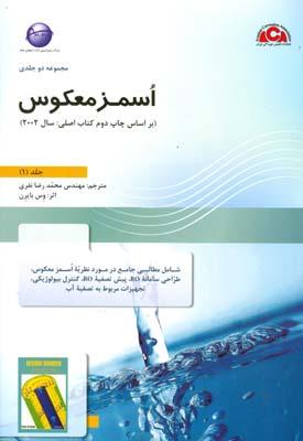 اسمز معكوس جلد 1 بايرن (نفري) انجمن خوردگي