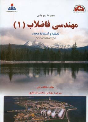 مجموعه پنج جلدي مهندسي فاضلاب (نفري) انجمن خوردگي