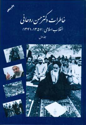 خاطرات دكتر حسن روحاني انقلاب اسلامي 1357-1341 جلد 1 (روحاني) مجمع تشخيص