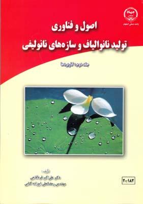 اصول و فناوري توليد نانوالياف و سازه هاي نانوليفي جلد 2 (قره آقاجي) جهاد