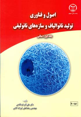 اصول و فناوري توليد نانوالياف و سازه هاي نانوليفي جلد 1 (قره آقاجي) جهاد