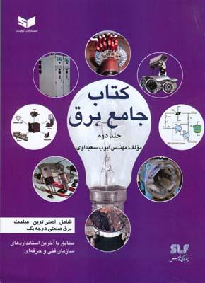 كتاب جامع برق جلد 2 (سعيداوي) كيفيت