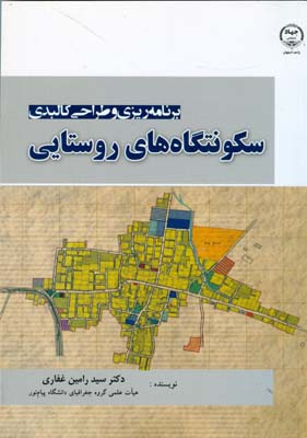 برنامه ريزي و طراحي كالبدي سكونتگاه هاي روستايي (غفاري) جهاد دانشگاه اصفهان