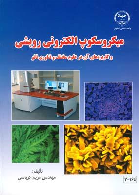 ميكروسكوپ الكتروني روبشي و كاربرد هاي آن (كرباسي) صنعتي اصفهان