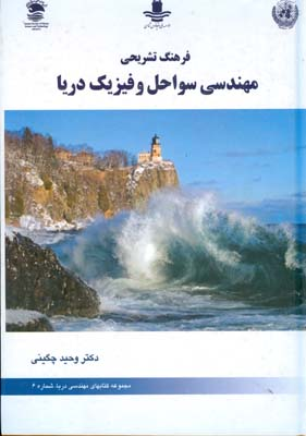 فرهنگ تشريحي مهندسي سواحل و فيزيك دريا (چگيني) اقيانوس شناسي