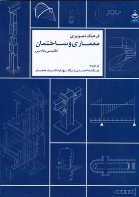 فرهنگ تصويري معماري و ساختمان (احمدي نژاد) آهنگ قلم
