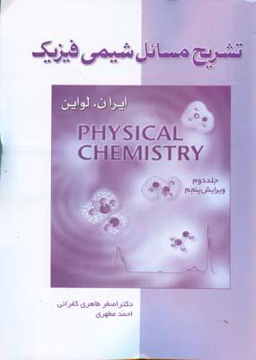 تشريح مسائل شيمي فيزيك جلد 2 لواين (طاهري) گلهاي بهشت