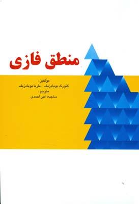منطق فازي بويادزيف (امير احمدي) ارگ