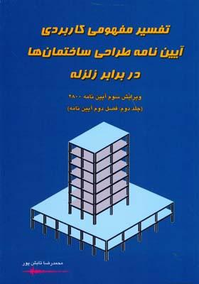 تفسير مفهومي كاربردي آيين نامه 2800 زلزله جلد2 (تابش پور) گنج هنر