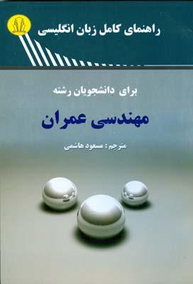 راهنماي كامل زبان انگليسي براي دانشجويان عمران (هاشمي) دانشجو