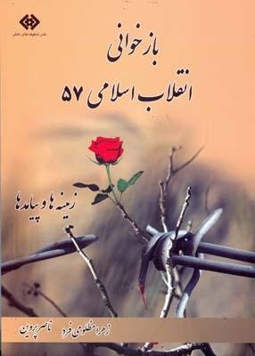 بازخواني انقلاب اسلامي 57 (مظلومي فرد) شكوفه هاي دانش