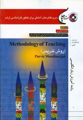 Methodology of Teaching (Mosallanejad)i سپاهان