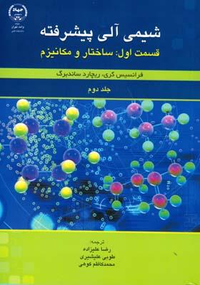شيمي آلي پيشرفته قسمت اول : ساختار و مكانيزم جلد 2 كري (عليزاده) جهاد