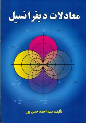 معادلات ديفرانسيل (حسن پور) علوم رايانه