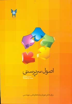 اصول سرپرستي (احمدي) دانشگاه آزاد اسلامي