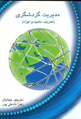 مديريت گردشگري (تعاريف،ماهيت و اجزاء) (جهانيان) دانشگاه علمي كاربردي