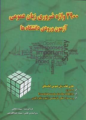 2900 واژه ضروري زبان عمومي آزمون ورودي دانشگاه ها (خالقي) كتابخانه فرهنگ