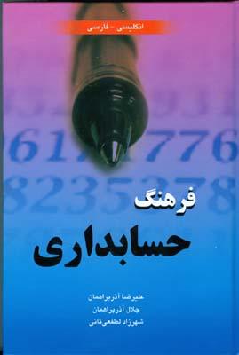 فرهنگ حسابداري انگليسي - فارسي (آذربراهمان) دانشيار