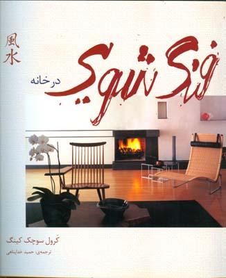 فنگ شويي در خانه سوچك كينگ (خداپناهي) هنر معماري قرن