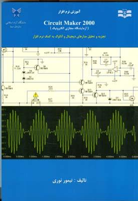 آموزش Cirecuit Maker 2000 (نوري) دانشگاه آزاد اسلامي سازمان سا
