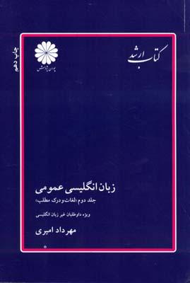كتاب ارشد زبان انگليسي عمومي جلد 2 (اميري) پوران پژوهش