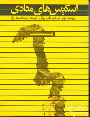 اسكيس هاي مدادي وانگ (احمدي نژاد) خاك