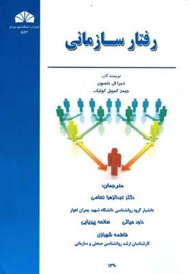 رفتار سازماني نلسون (نعامي) دانشگاه چمران