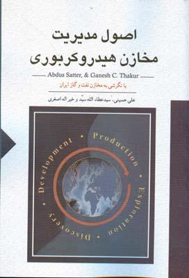 اصول مديريت مخازن هيدروكربوري (حسيني) ستايش