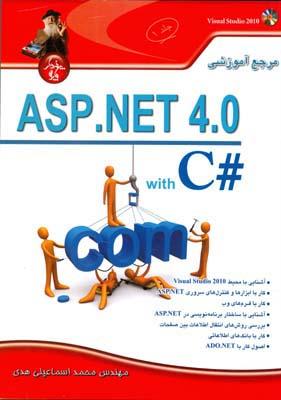 مرجع آموزشي ASP.NET 4.0 Wiht c# 1 (اسماعيلي هدي) پندارپارس