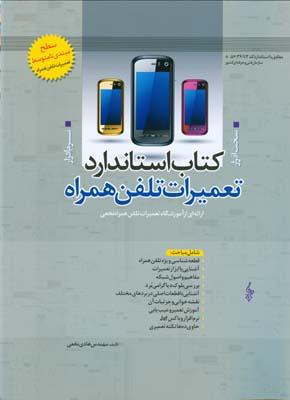 كتاب استاندارد تعميرات تلفن همراه (نخعي) ترانه