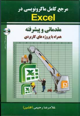 مرجع كامل ماكرو نويسي در Excel (رحيمي) الماس دانش