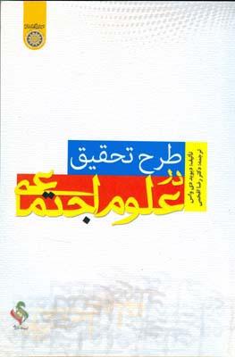 طرح تحقيق در علوم اجتماعي دي واس (افخمي) دانشگاه امام صادق