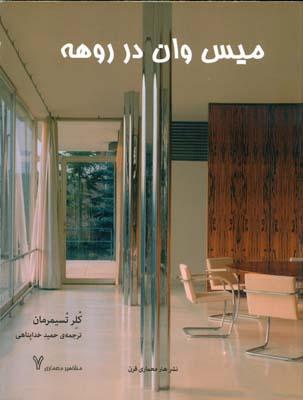 ميس وان در روهه تسيمرمان (خداپناهي) هنر معماري قرن