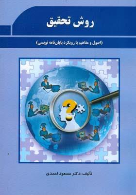 روش تحقيق (اصول و مفاهيم با رويكرد پايان نامه نويسي) (احمدي) پژوهشهاي فرهنگي
