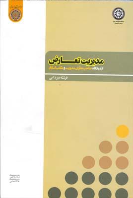 مديريت تعارض (ميرزايي) دانشگاه امام صادق