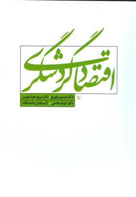 اقتصاد گردشگري (ياوري) آذر