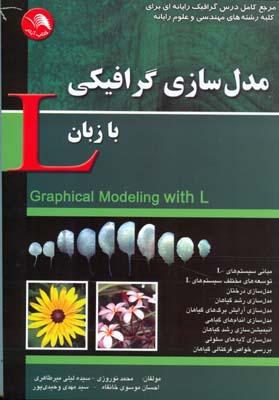 مدل سازي گرافيكي با زبان L (نوروزي) آيلار