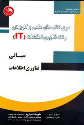 مباني فناوري اطلاعات (جباريه) ادبستان