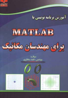 آموزش برنامه نويسي با MATLAB براي مهندسان مكانيك (منتظري) خانيران