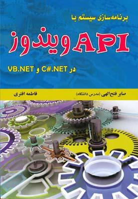 برنامه سازي سيستم با API ويندوز در # c  و vb.net (فتح الهي) علوم رايانه