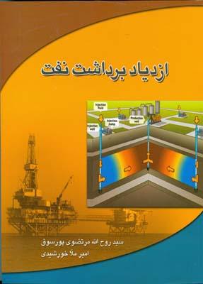 ازدياد برداشت نفت (مرتضوي پورسوق) راه نوين