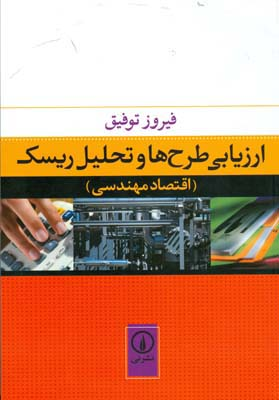 ارزيابي طرح ها و تحليل ريسك (اقتصاد مهندسي) (توفيق) نشر ني