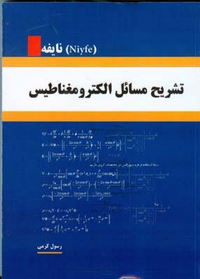 تشريح مسائل الكترومغناطيس نايفه (كرمي) آذرين مهر